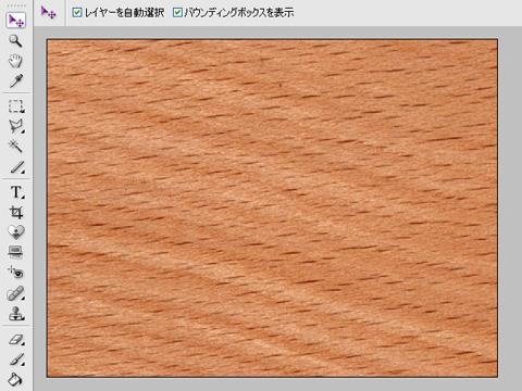 木目の素材