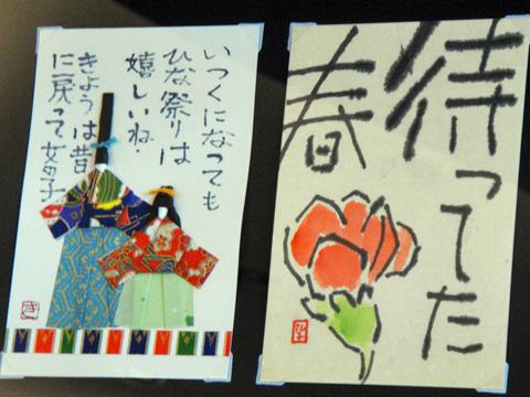 ひな祭りの絵手紙1