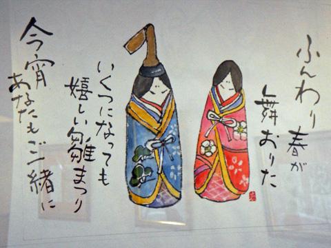ひな祭りの絵手紙4