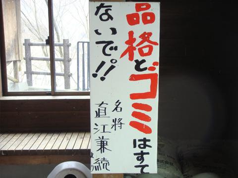 直江兼続からのメッセージ