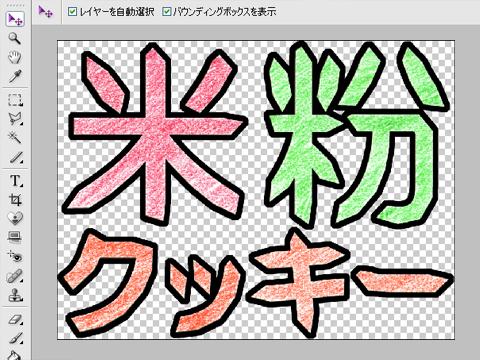 米粉クッキーの手書き風ロゴ