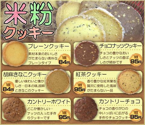 米粉クッキー一覧