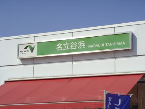 名立谷浜パーキング