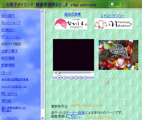 ナカシマのサイト1