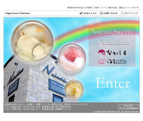 ナカシマのサイト3