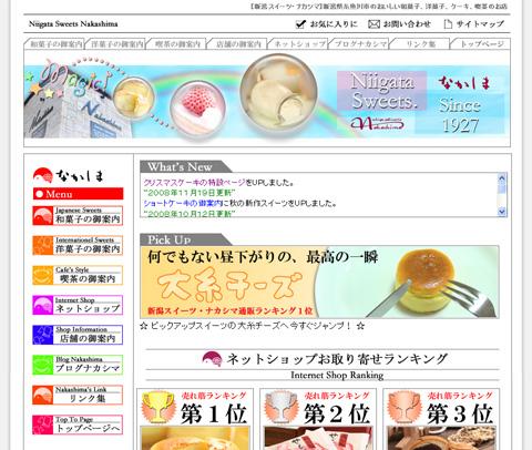 現在のナカシマのサイト