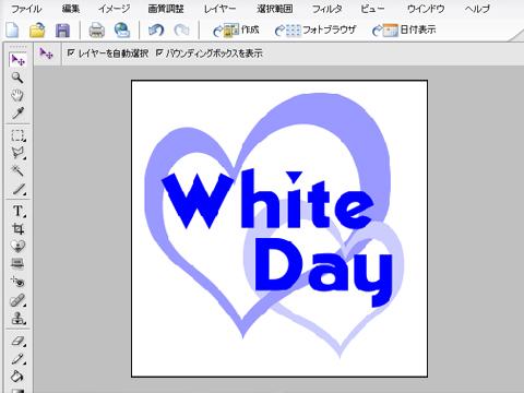 ホワイトデーの文字