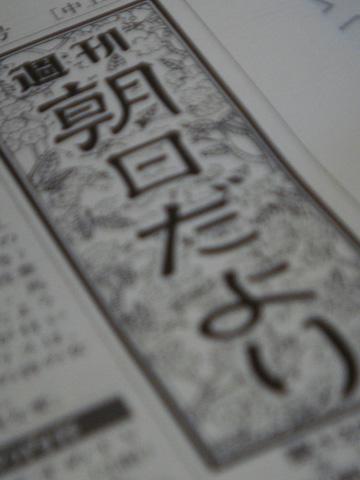 週刊朝日だよりさん紙面