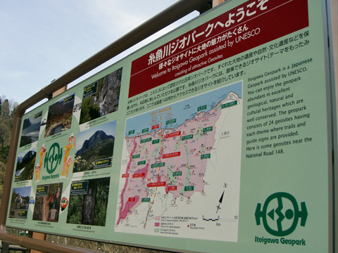 糸魚川ジオパークの看板