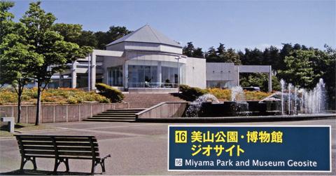 美山公園・博物館ジオサイト