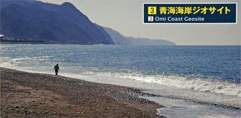 青海海岸ジオサイト