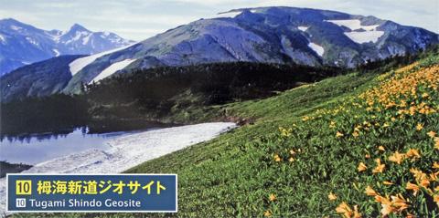 栂海新道ジオサイト