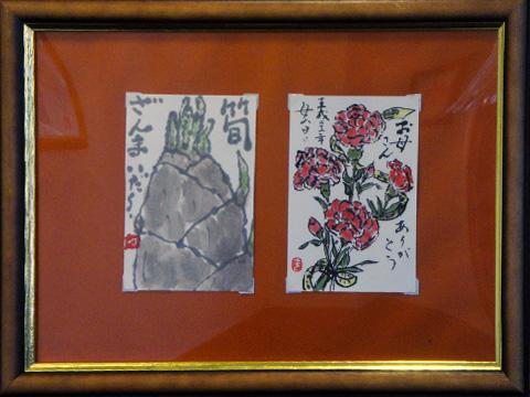 竹の子の絵手紙