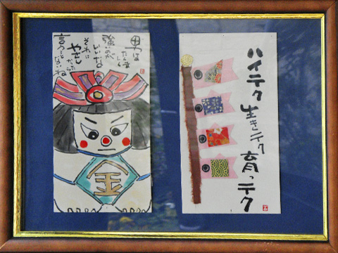 金太郎と鯉のぼりの絵手紙