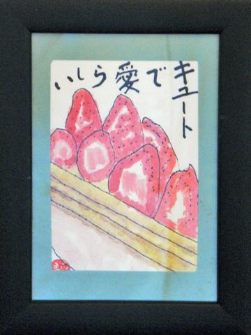 ケーキの絵手紙