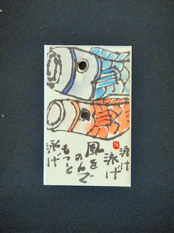 鯉のぼりの絵手紙