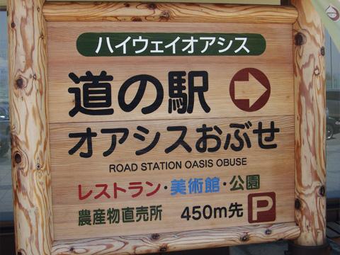 道の駅おぶせの看板