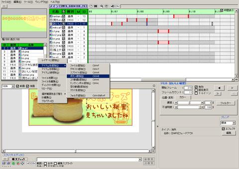 suzukaでflash作成2