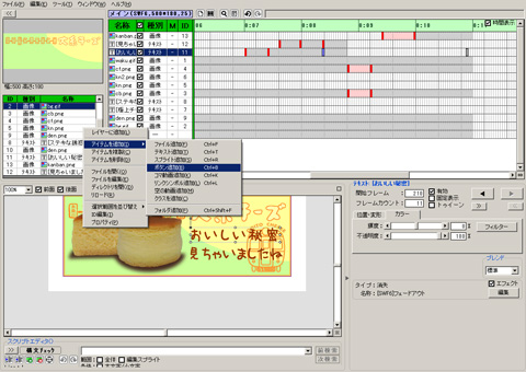 suzukaでflash作成3