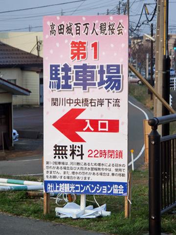 高田城100万人観桜会の駐車場