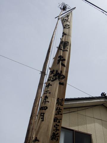 能生祭りの旗