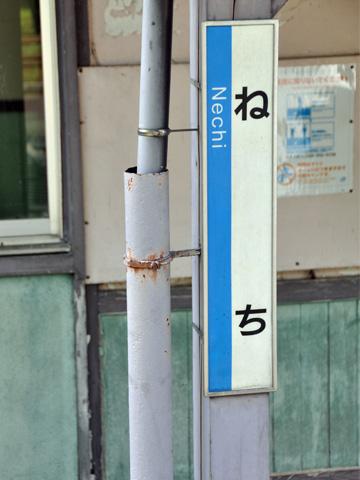 根知駅の看板1