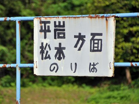 根知駅の看板2