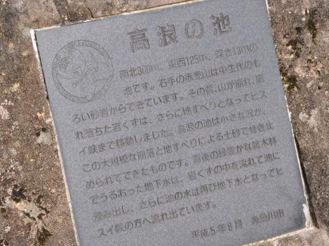 高浪の池の説明碑