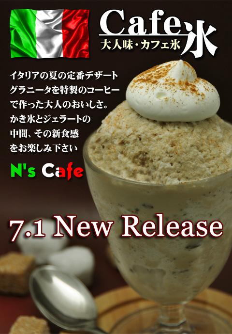 Cafe 氷