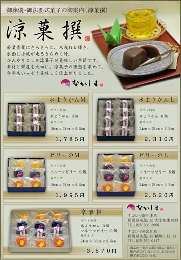 夏の御法要式菓子パンフレット