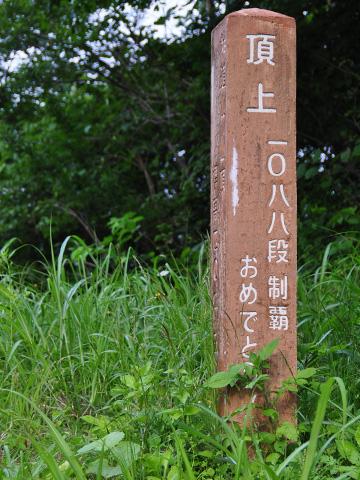 能生・新道山頂上に到着