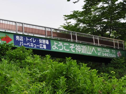 新道山に到着