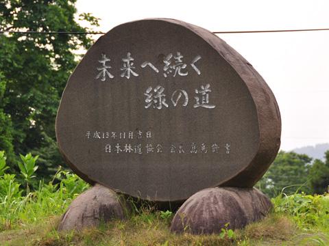 能生・新道山公園の石碑
