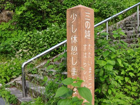 能生・新道山、三の越