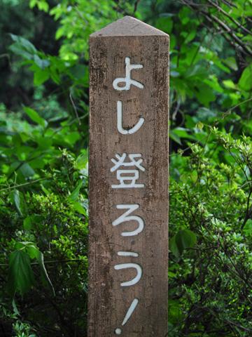 能生・新道山公園のスタート地点の看板