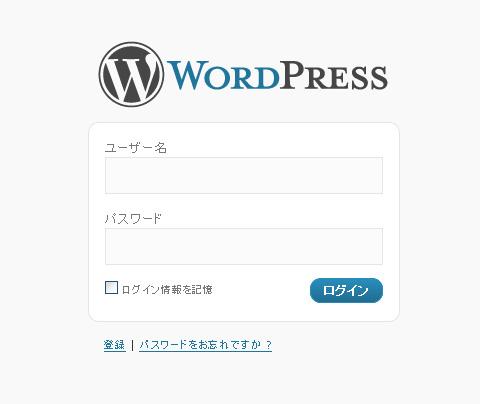 WordPressデフォルトのログイン画面