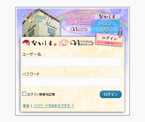 変更後のログイン画面