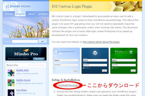 BM-custom-loginダウンロードページ