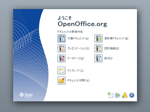 OpenOfficeスタート画面