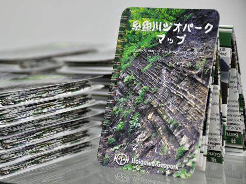 糸魚川ジオパークマップ