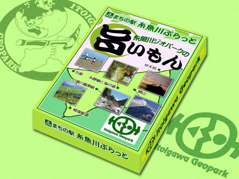 糸魚川の旨いもん