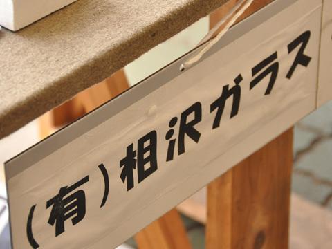 エキカモ・相沢ガラス様1