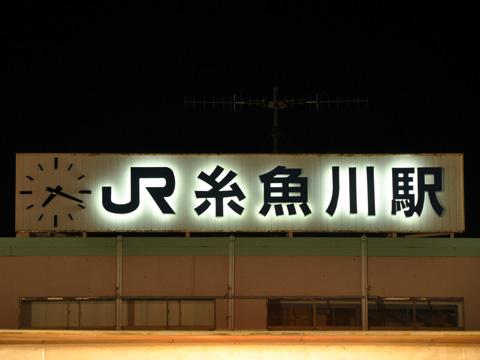 エキカモ・夜の糸魚川駅