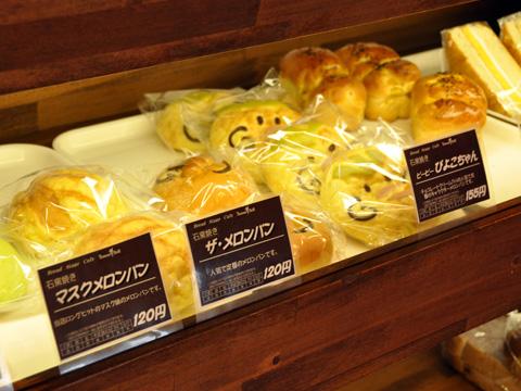 ティンカーベル様パン2