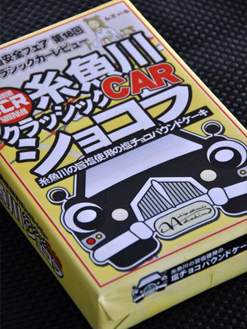 日本海クラシックカーショコラ3