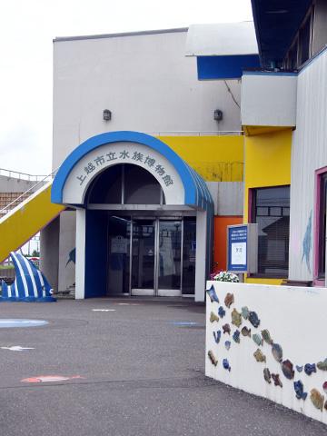 上越市立水族博物館1