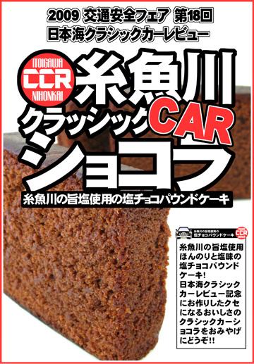 糸魚川クラシックカーPOP1
