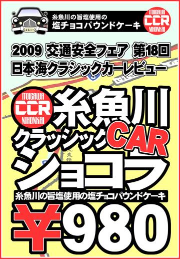 糸魚川クラシックカーPOP2