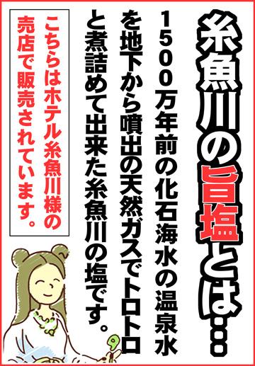 糸魚川クラシックカーPOP3