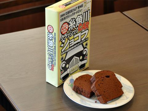 糸魚川クラシックカーショコラ2